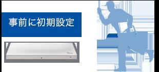 サポート付き簡単オフィスWi-Fiサービス ギガらくWi-Fi
