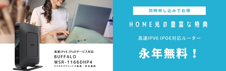 HOME光Wi-Fi 安心・安全のしくみ