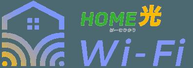 HOME光 Wi-Fi!NTT東日本の提供する'フレッツ光'だからインターネットを安心で快適に利用できる